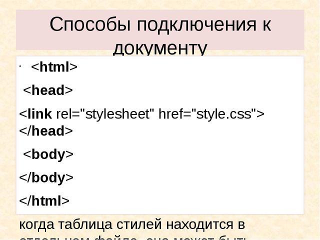 Способы подключения к документу        когда таблица стилей находится в отдел...