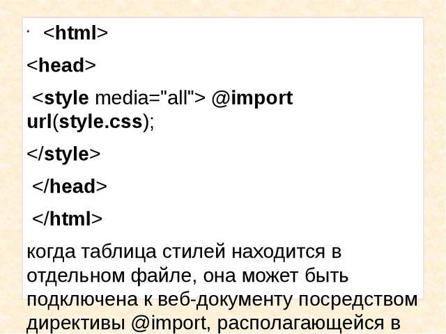 @import url(style.css);    когда таблица стилей находится в отдельном файл...