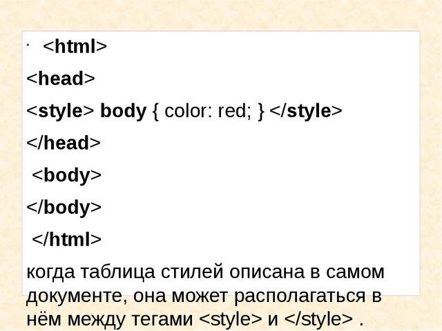 body { color: red; }      когда таблица стилей описана в самом документе,...