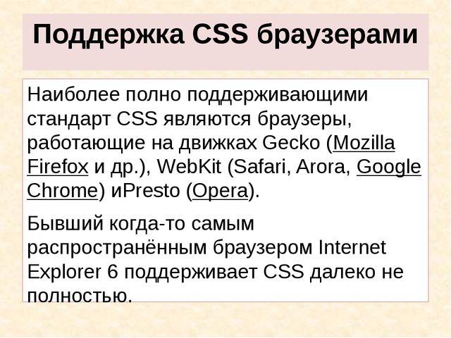 Поддержка CSS браузерами Наиболее полно поддерживающими стандарт CSS являются...