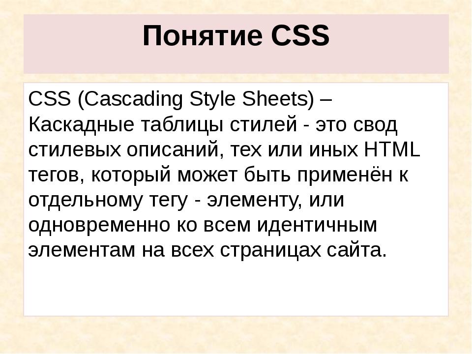 Понятие CSS CSS (Cascading Style Sheets) – Каскадные таблицы стилей - это сво...