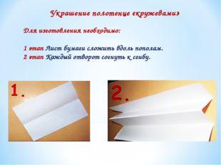 Украшение полотенце «кружевами» Для изготовления необходимо: 1 этап Лист бума