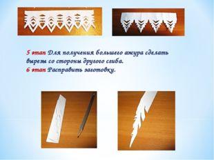 5 этап Для получения большего ажура сделать вырезы со стороны другого сгиба.