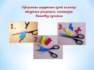 Оформить наружные края полоски ажурным рисунком, имитируя вышивку крестом