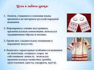 Помочь учащимся в освоении языка орнамента на материале русской народной выши