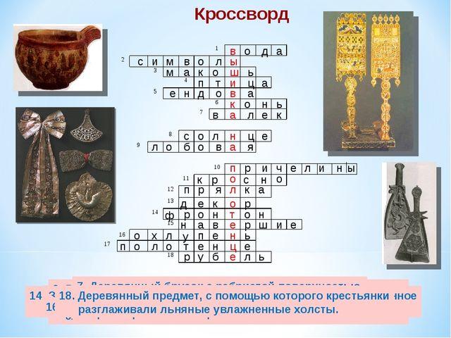 в о д а с и м в о л ы м а к о ш ь п и ц а т е н д о в а к о н ь в а л е к 16...