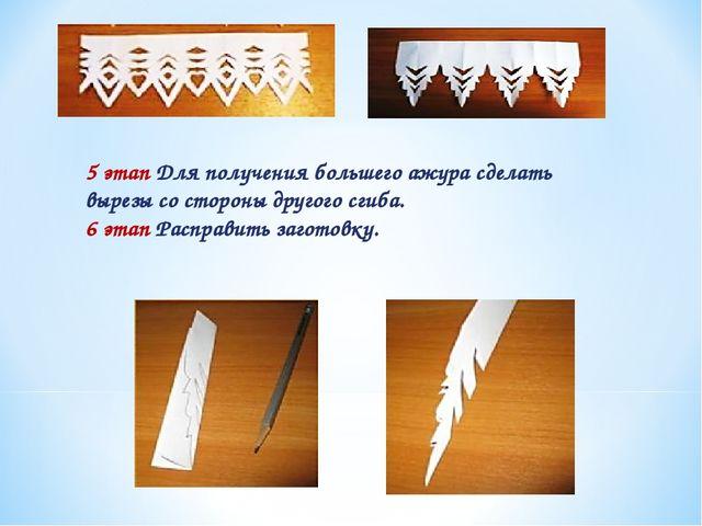 5 этап Для получения большего ажура сделать вырезы со стороны другого сгиба....