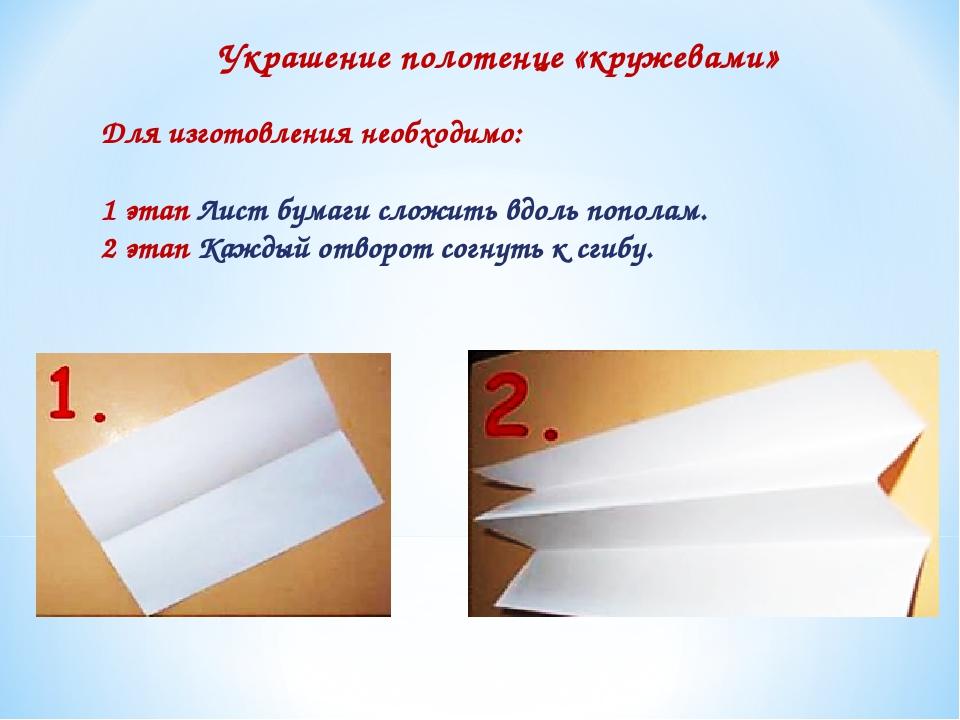 Украшение полотенце «кружевами» Для изготовления необходимо: 1 этап Лист бума...