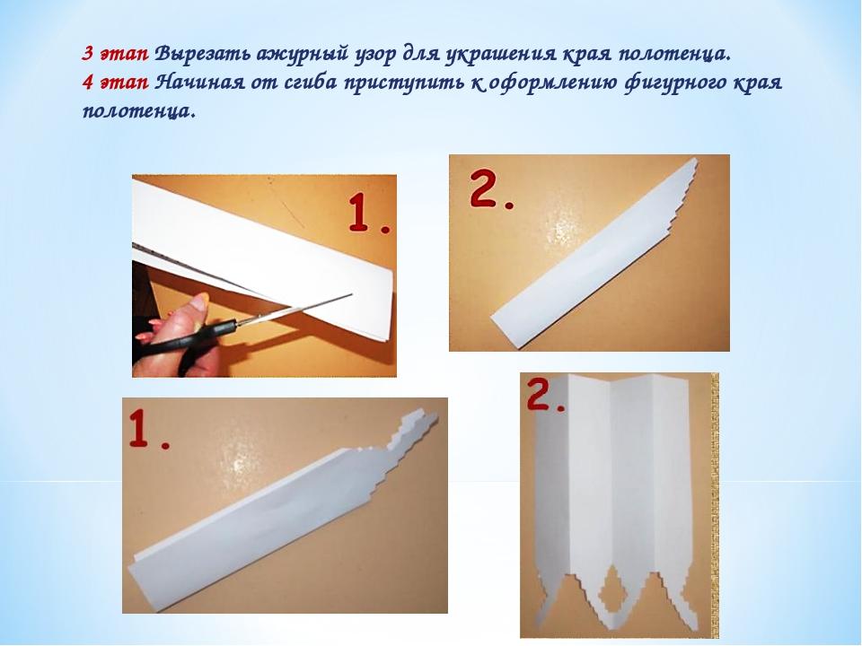 3 этап Вырезать ажурный узор для украшения края полотенца. 4 этап Начиная от...