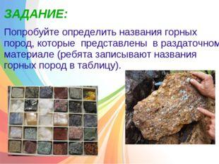 ЗАДАНИЕ: Попробуйте определить названия горных пород, которые представлены в