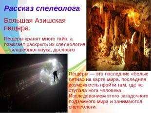 Рассказ спелеолога Большая Азишская пещера. Пещеры хранят много тайн, а помог