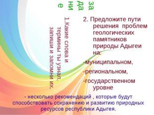 задание 1.Какие слова и термины ты узнал, запиши и запомни их. 2. Предложите