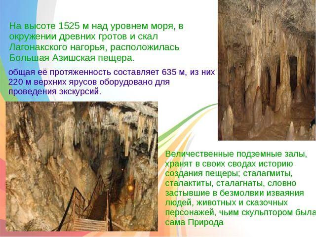На высоте 1525 м над уровнем моря, в окружении древних гротов и скал Лагонакс...