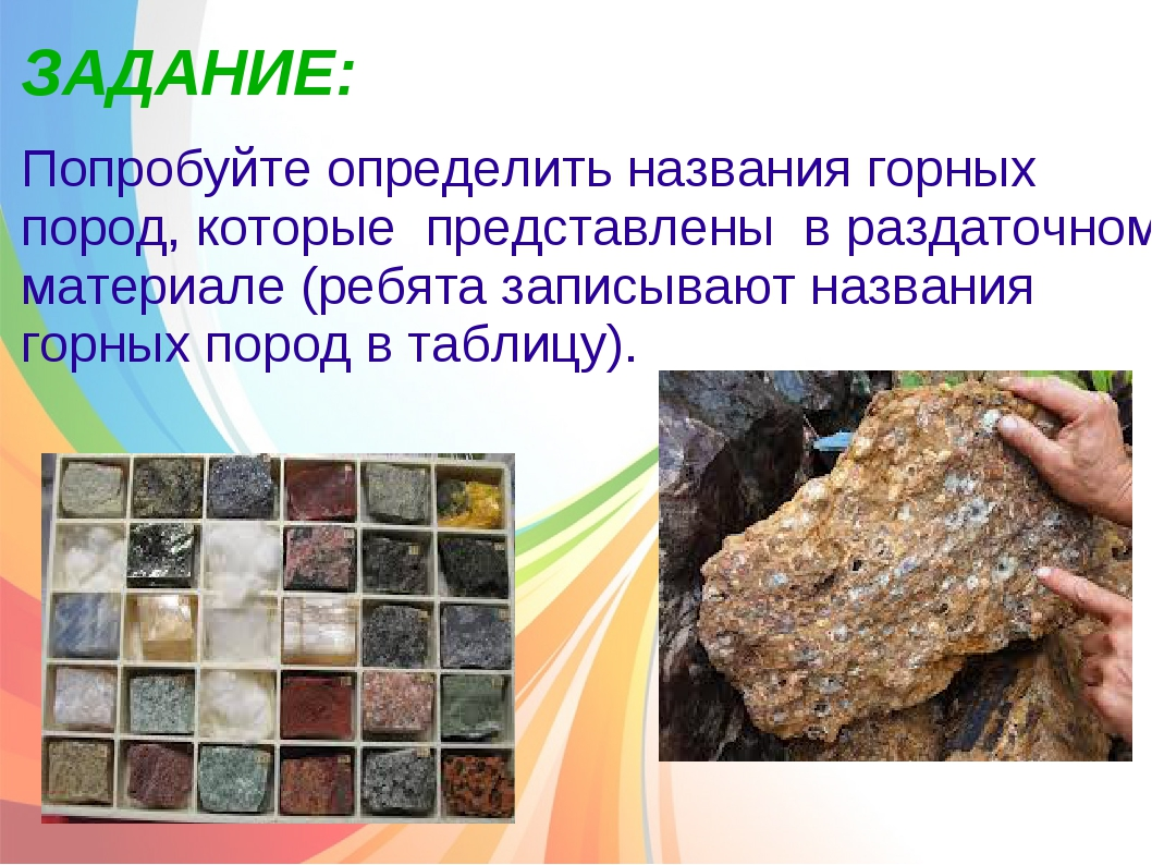 ЗАДАНИЕ: Попробуйте определить названия горных пород, которые представлены в...