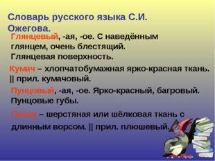Словарь русского языка С.И. Ожегова. Пунцовый, -ая, -ое. Ярко-красный, багров