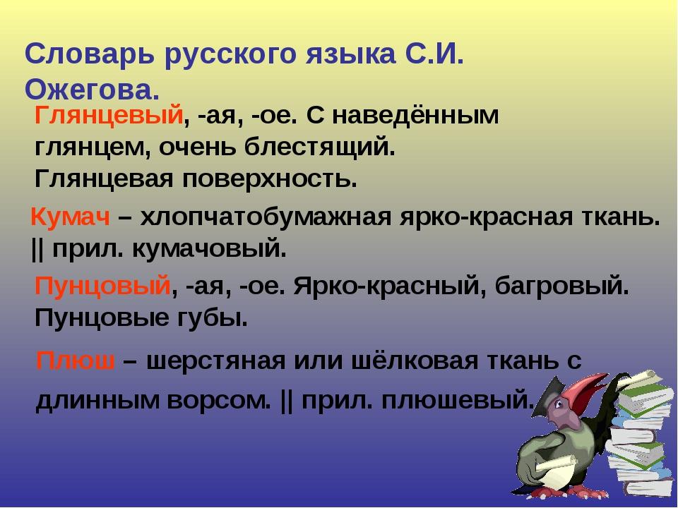 Словарь русского языка С.И. Ожегова. Пунцовый, -ая, -ое. Ярко-красный, багров...