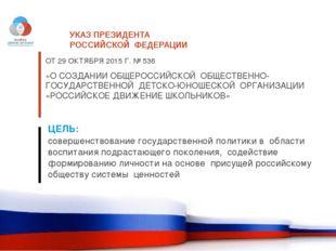 УКАЗ ПРЕЗИДЕНТА РОССИЙСКОЙ ФЕДЕРАЦИИ ЦЕЛЬ: совершенствование государственной
