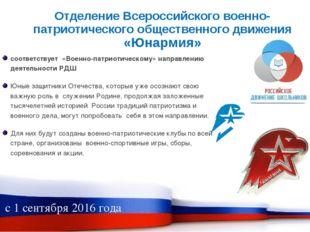 Отделение Всероссийского военно-патриотического общественного движения «Юнарм