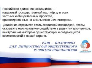 Российское движение школьников — надежный государственный партнёр для всех ча