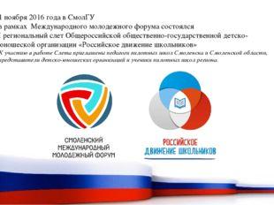 1 ноября 2016 года в СмолГУ в рамках Международного молодежного форума состоя