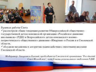 В рамках работы Слета рассмотрели общие тенденции развития Общероссийской об