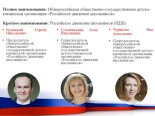 Полное наименование: Общероссийская общественно-государственная детско-юношес