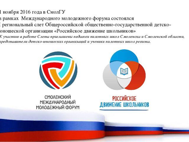 1 ноября 2016 года в СмолГУ в рамках Международного молодежного форума состоя...