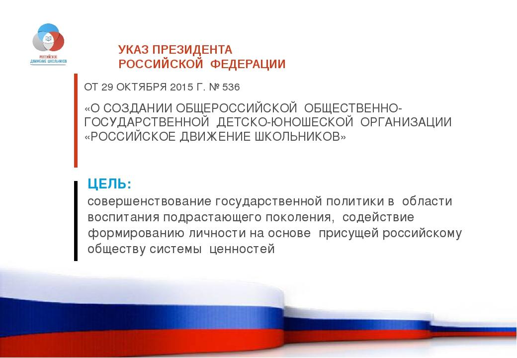 УКАЗ ПРЕЗИДЕНТА РОССИЙСКОЙ ФЕДЕРАЦИИ ЦЕЛЬ: совершенствование государственной...