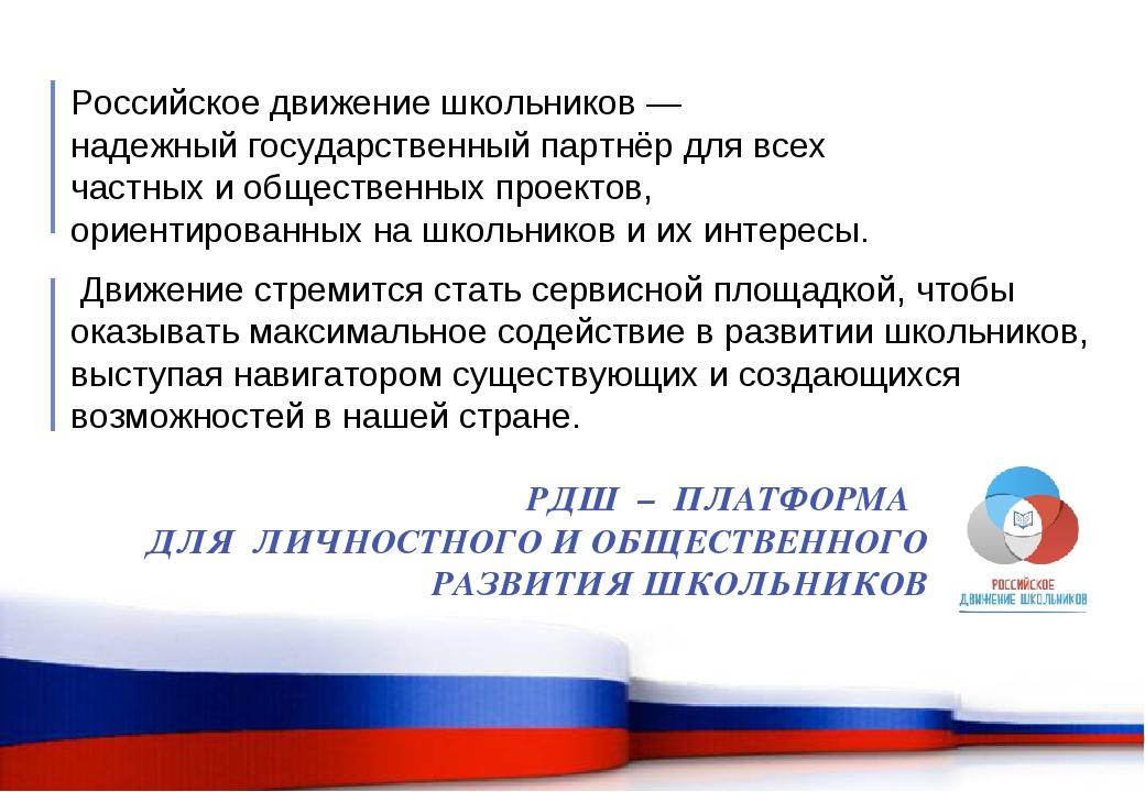 Российское движение школьников — надежный государственный партнёр для всех ча...
