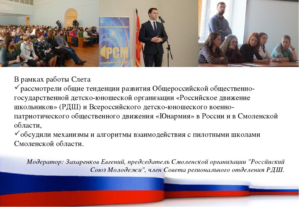 В рамках работы Слета рассмотрели общие тенденции развития Общероссийской об...
