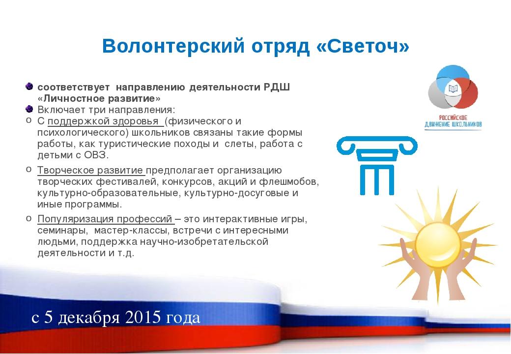Волонтерский отряд «Светоч» соответствует направлению деятельности РДШ «Лично...