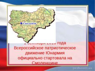 1 сентября 2016 года Всероссийское патриотическое движение Юнармия официально