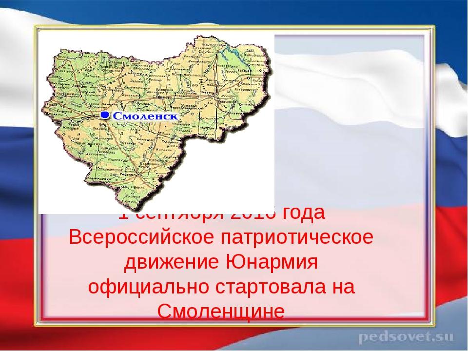 1 сентября 2016 года Всероссийское патриотическое движение Юнармия официально...