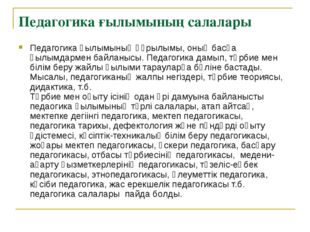 Педагогика ғылымының салалары Педагогика ғылымының құрылымы, оның басқа ғылым