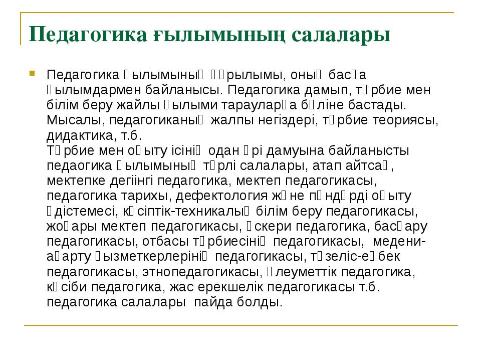 Педагогика ғылымының салалары Педагогика ғылымының құрылымы, оның басқа ғылым...