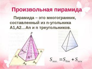 Произвольная пирамида Пирамида – это многогранник, составленный из n-угольник