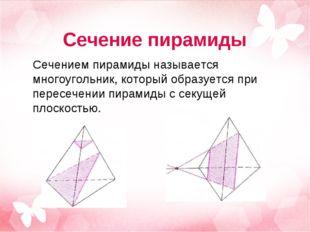 Сечение пирамиды Сечением пирамиды называется многоугольник, который образует