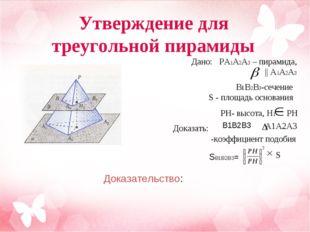 Дано: PA1A2A3 – пирамида, || A1A2A3 B1B2B3-сечение S - площадь основания PH-