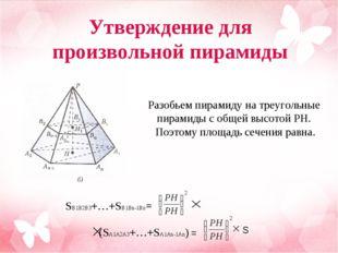 Разобьем пирамиду на треугольные пирамиды с общей высотой PH. Поэтому площадь