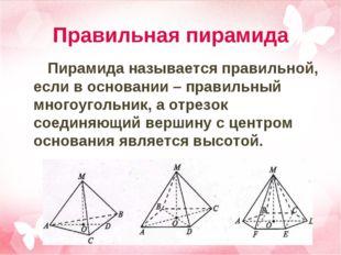 Правильная пирамида Пирамида называется правильной, если в основании – правил