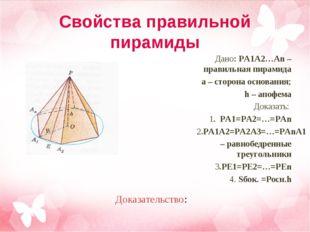 Дано: PA1A2…An – правильная пирамида а – сторона основания; h – апофема Доказ