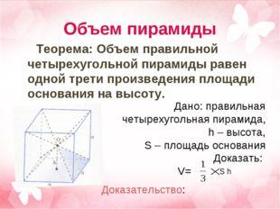 Объем пирамиды Теорема: Объем правильной четырехугольной пирамиды равен одной