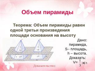 Объем пирамиды Теорема: Объем пирамиды равен одной третьи произведения площад