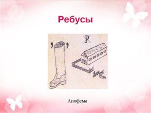 Ребусы Апофема