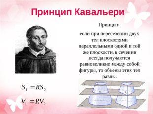 Принцип Кавальери Принцип: если при пересечении двух тел плоскостями параллел