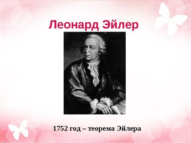 Леонард Эйлер 1752 год – теорема Эйлера
