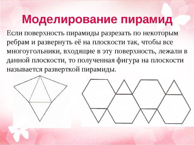 Моделирование пирамид Если поверхность пирамиды разрезать по некоторым ребрам...