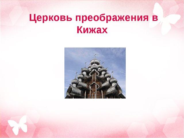 Церковь преображения в Кижах