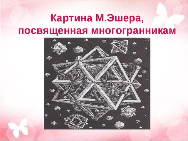 Картина М.Эшера, посвященная многогранникам