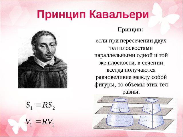 Принцип Кавальери Принцип: если при пересечении двух тел плоскостями параллел...